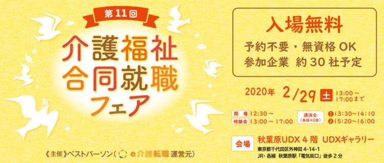 東京の介護就職フェア